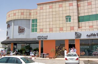 Al-waha  -  Riyadh -  Kingdom of Saudi Arabia.jpg - جافا كافيه java cafe,