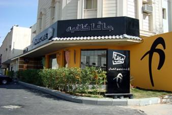 Exit 11 - Riyadh - Kingdom of Saudi Arabia.jpg - جافا كافيه java cafe,
