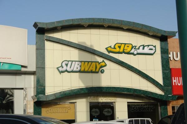 سب واي العليا - صب واي Subway,