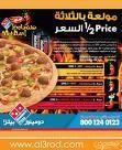 hjhjh.jpg - دومينوز بيتزا السعودية -  Domino's Pizza KSA,