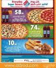 hjgh.jpg - دومينوز بيتزا السعودية -  Domino's Pizza KSA,