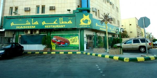 مطعم هاشم فرع السليمانية - هاشم,