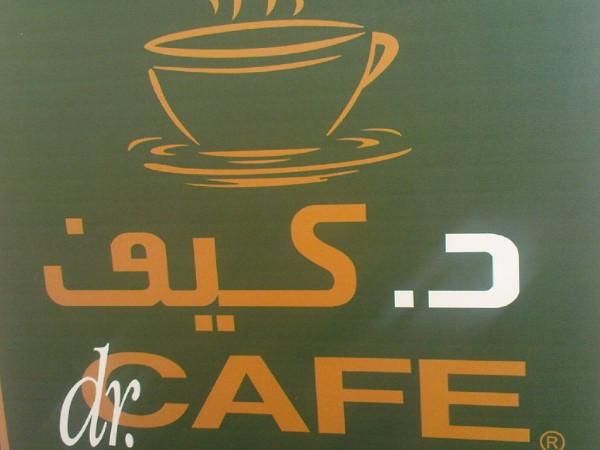 صباحك أحلى مع د.كيف - د.كيف  Dr.Cafe,