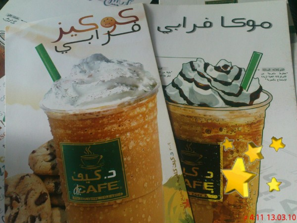 موكا وكوكيز فرابي بالحر واااو - د.كيف  Dr.Cafe,