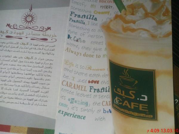 فرانيلا بالكرميل مع التوفي - د.كيف  Dr.Cafe,