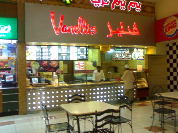 فنليز مجمع البحرين - فنليز Vanellis,