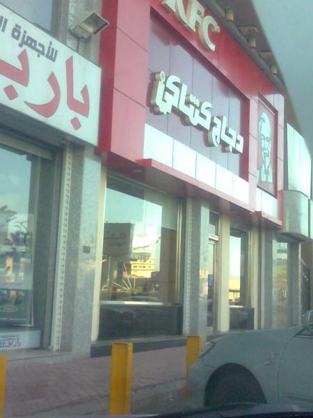 فرع شارع ابو بكر بالطائف - كنتاكي  KFC,