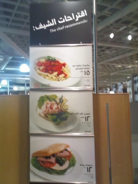 مدخل قاعة الأكل - مقهى و مطعم إيكيا IKEA Cafe and Restaurant,