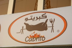 شعار المطعم
