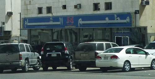 صورة واجهة المحل - الشام الجديد,
