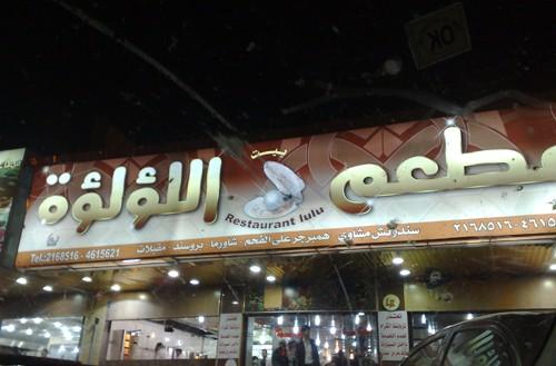 مطعم بيت اللؤلوة - اللؤلوة الذهبية,