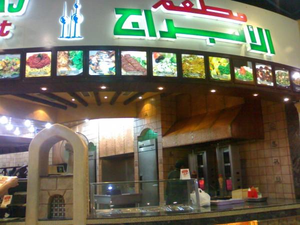فرع مجمع الدانة - الابراج  Al abraaj,