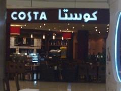 كوستا السيف _ البحرين