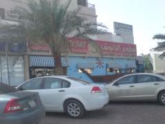 مطعم البانوش