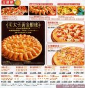 بيتزا هت 2