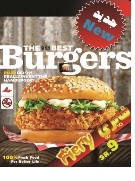 firy - Burger 911,