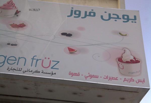 yogenfruz - يوجن فروزYogen Fruz,