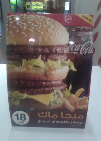 وجبة ميجا ماك - ماكدونالدز McDonald's,