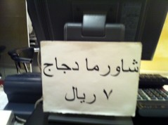 أغلى شاورما دجاج في الرياض
