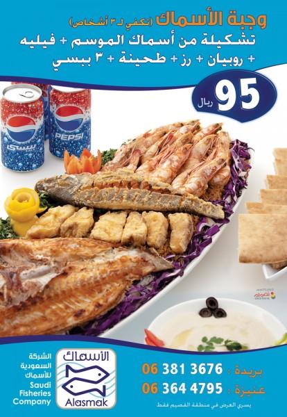 وجبة الأسماك - الشركة السعودية للأسماك,