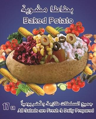 البطاطا المشوية - أفضل سمك وبطاطا,