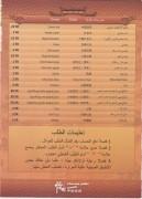 2- قائمة الطعام Menu