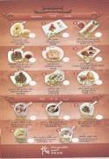 3- قائمة الطعام Menu