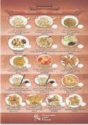 6- قائمة الطعام Menu