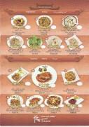 7- قائمة الطعام Menu