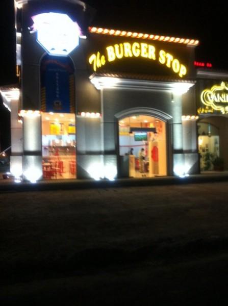 tbs.jpg - ذي برجر ستوب | The Burger Stop,