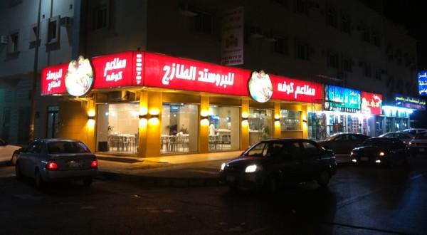 الثقبة شارع مكة المكرمة - كوفه للبروستد Kufah Broasted,