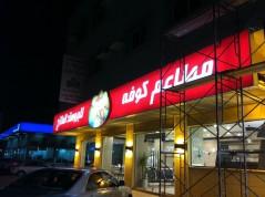 الثقبة - شارع مكة المكرمة