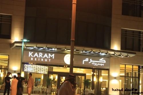 الرياض - فرع التحلية - كرم بيروت Karam Beirut,