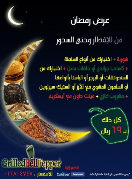 عرض رمضان 2011 - جريلد بل بيبر Grilled Bell Pepper,