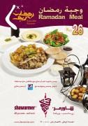 وجبة رمضان من شــــاورمر