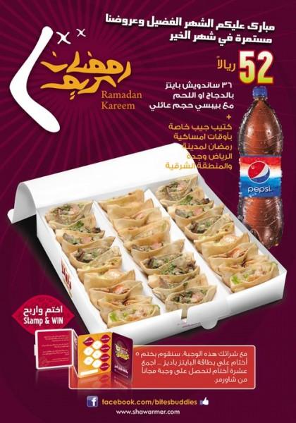 عرض بايتز رمضان من شاورمر - شاورمر  Shawarmer,