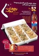 عرض بايتز رمضان من شاورمر
