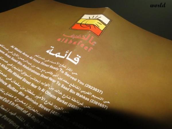 القائمه - عالخفيف Alkhafeef,