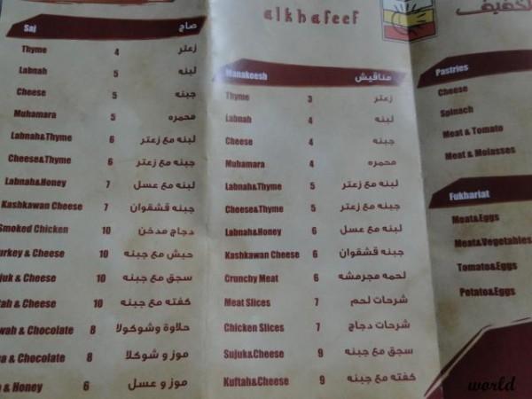 عالخفيف - عالخفيف Alkhafeef,