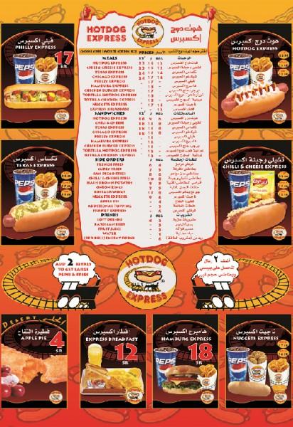 menu - هوت دوق اكسبرس HOTDOG EXPRESS,
