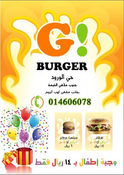 جي برجر - جي برجر G!burger,