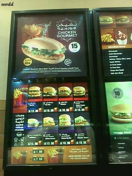 منيو - ماكدونالدز McDonald's,