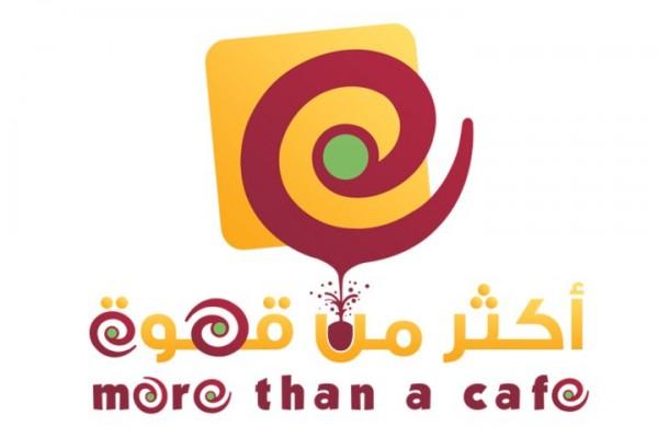 شعار المقهى - أكثر من قهوة   (مغلق) More than a Cafe,