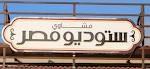 اللوحة - استوديو مصر,