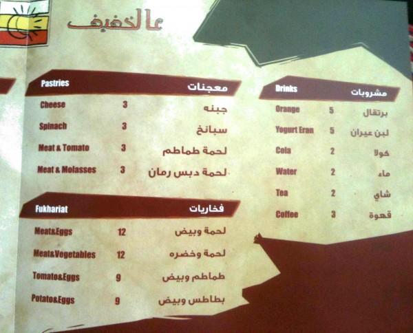 منيو - عالخفيف Alkhafeef,