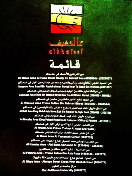 فروع والأرقام - عالخفيف Alkhafeef,