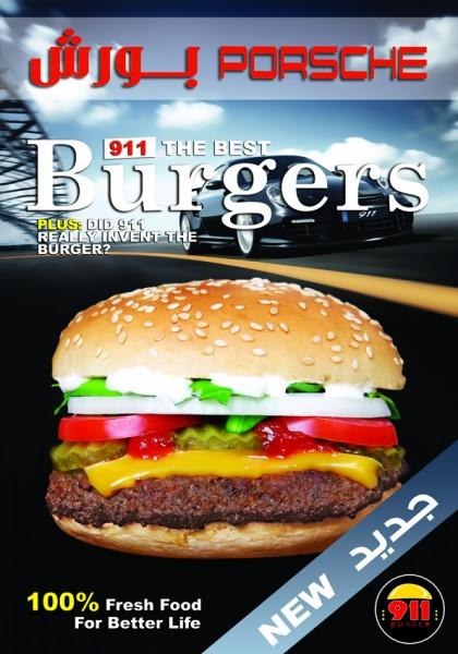 بورش برجر 911 - Burger 911,