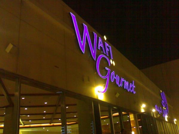 شعار وافي - وافي غورميه WAFI GOURMET,