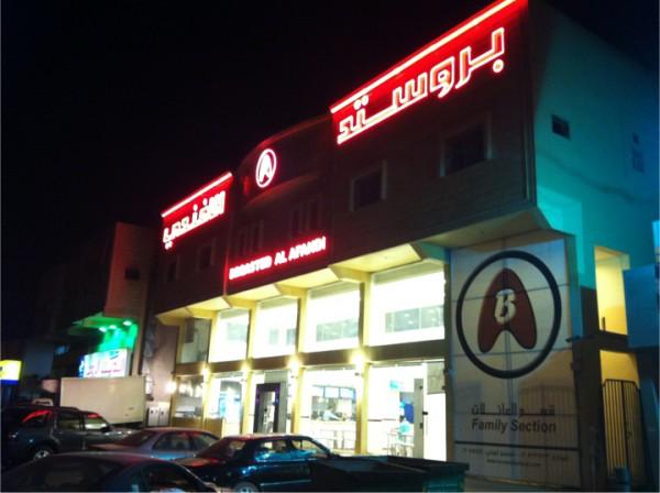 واجهة المطعم - بروستد الأفندي Brosted AlAfandi,
