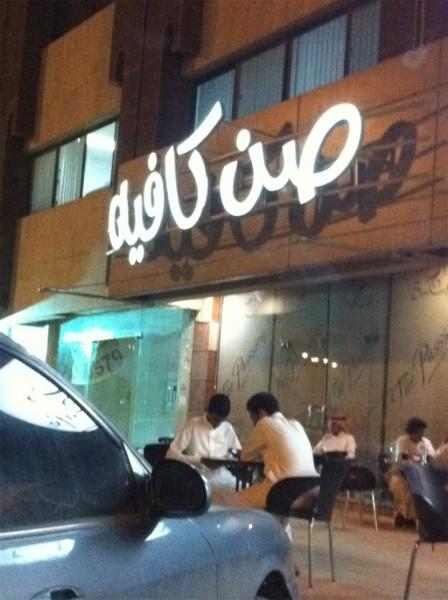 - مطعم النافورة,